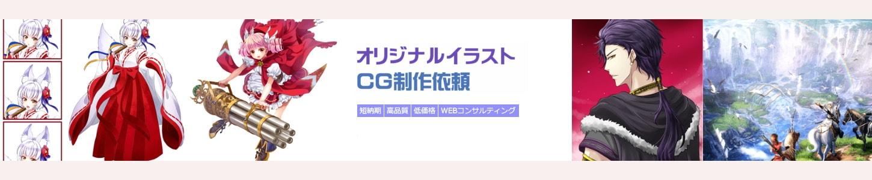 創業80年 オリジナルイラストCGオーダーメイド格安製作 ソーシャルゲーム webコンサルティング 日本人デザイナー 高品質 短納期 低価格