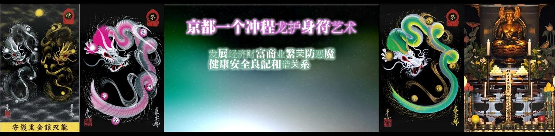 京都一个冲程龙护身符艺术_祈祷的答案_发展经济财富商业繁荣防恶魔健康安全良配和谐关系
