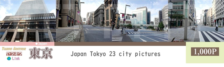 2021年 ヤフオク 最新生の東京23区 著作権フリー現地景色風景オリジナル写真集 1,000P